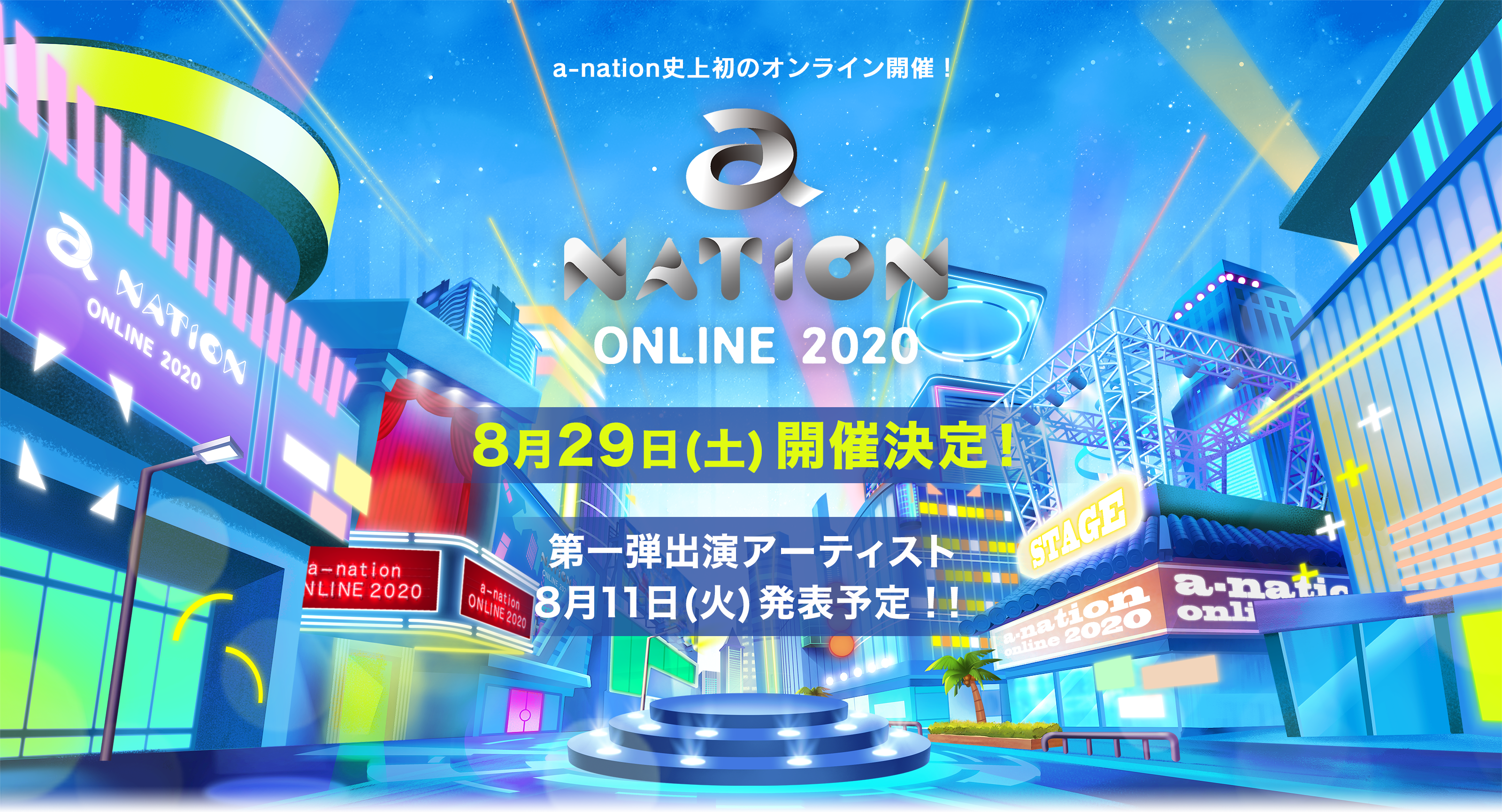 a-nation史上初! a-nation ONLINE 2020 8月末日開催決定! Coming Soon!
